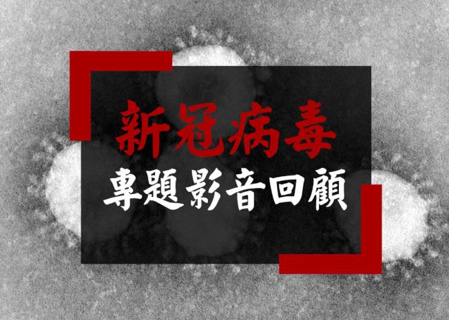世界新聞網為您帶來「快看世界」關於武漢肺炎的專題影音回顧。