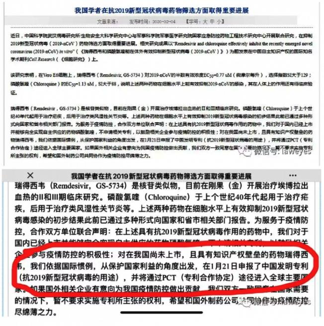 武漢病毒研究所官方網站發布這條標題不顯眼的消息,稱已在1月21日就瑞德西韋(remdesivir)申報了中國發明專利(抗2019新型冠狀病毒的用途)。(取材自武漢病毒研究所官網)