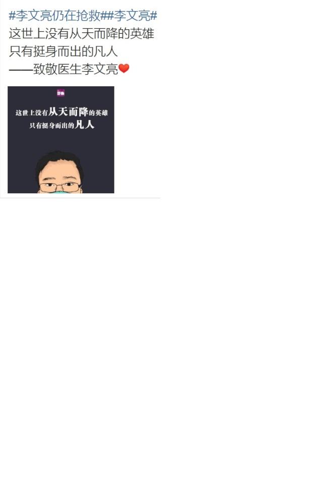 網民在李文亮微博留下的悼念文字。(李文亮微博)