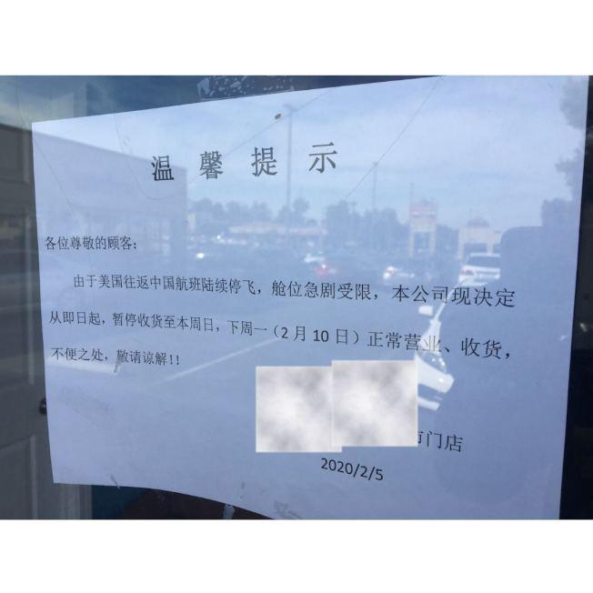 有快遞公司門口貼上暫時停業告示。(記者啟鉻/攝影)