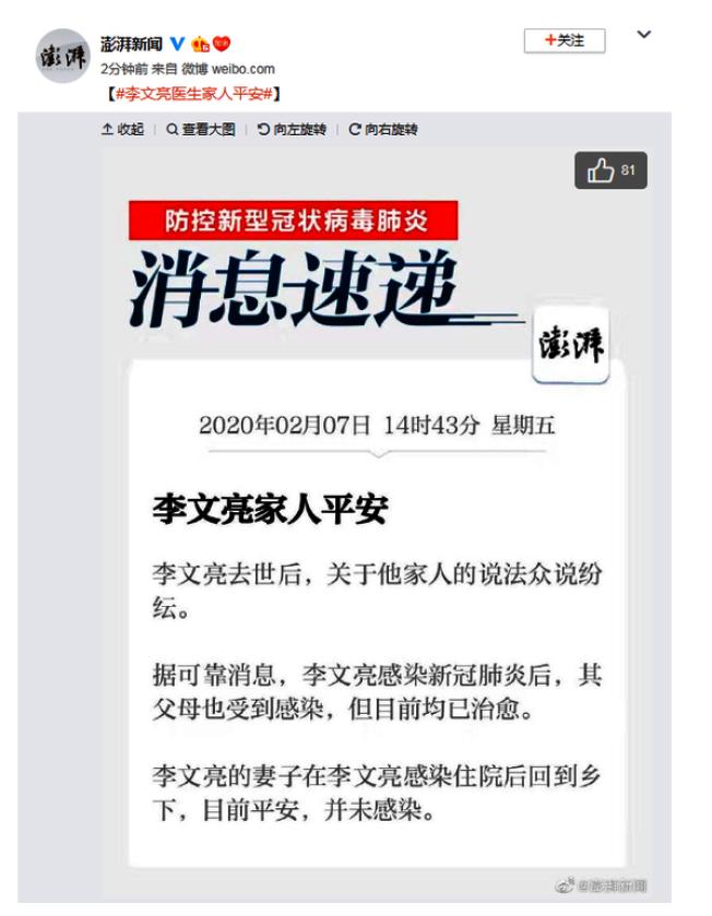 陸媒求證後,證實李文亮家人全都平安。取自澎湃新聞
