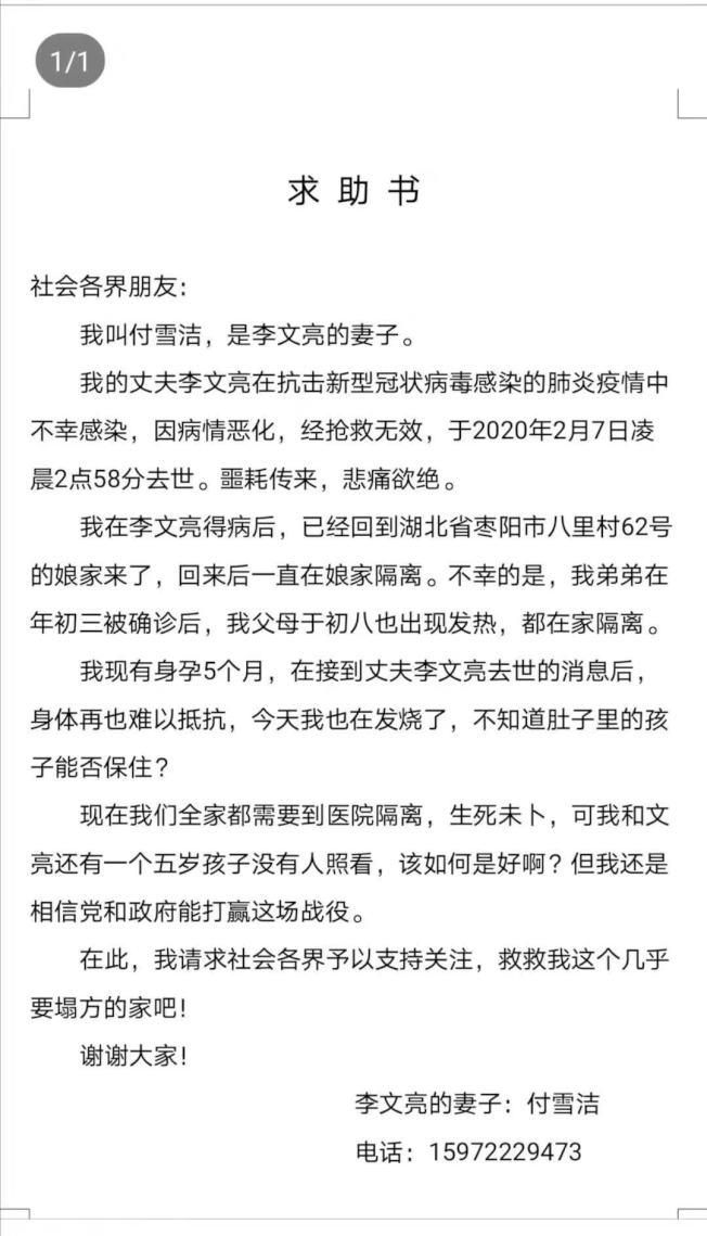 謠傳李文亮妻子發出的求救信,要求各界救救一家人。微信朋友圈