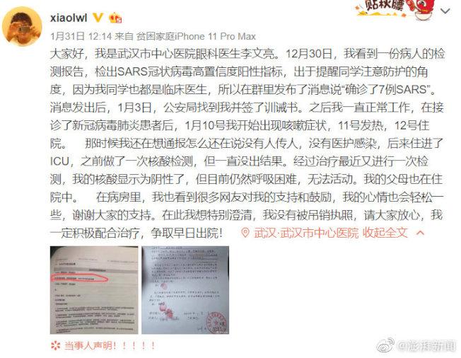 李文亮1月31日在病床上,說出自己被公安局傳喚的原委。(李文亮微博)