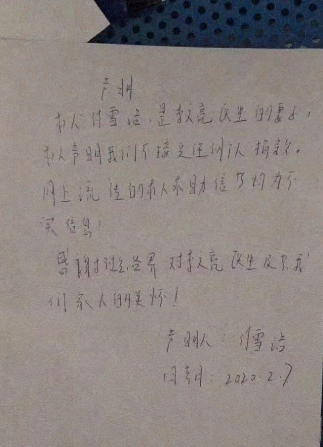 李文亮的遺孀付雪潔8日發表手寫聲明,謝絕各界捐款。(取自環球時報網站)