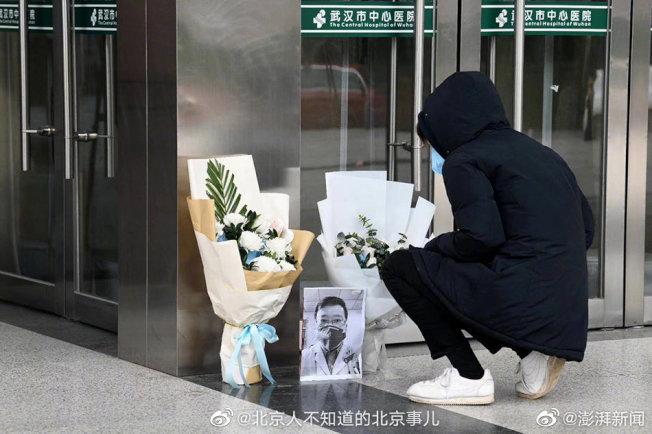 2月7日,武漢市中心醫院外,人們自發獻花致敬李文亮醫師。(取材自澎湃新聞) 