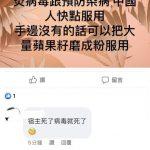 氰化物可殺死新冠病毒?留日台男「造謠」 恐遭罰300萬