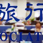 台灣中大型旅行社 鼓勵員工休假、主管減薪換休