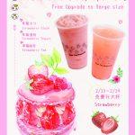 對不起,讓您久等了VIVI 珍珠奶茶正式回歸,有驚喜!