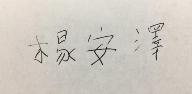 楊安澤為本報讀者寫下中文簽名。(許振輝╱攝影)