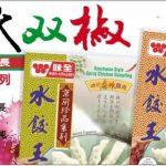 絕代雙椒 享受京廚珍品水餃美味美國味全公司食安把關 真材實料最夠味