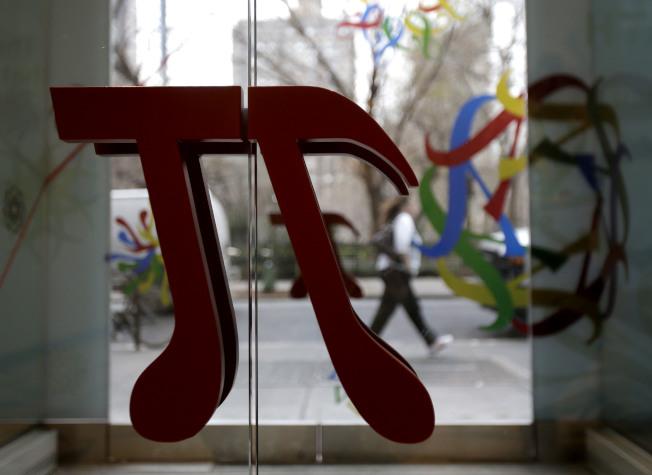 美國數學博物館的大門扶手是數學符號π。(美聯社)