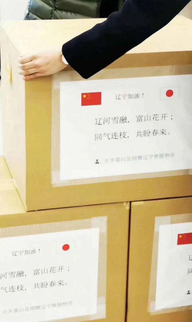 日本富山縣捐贈遼寧省的醫療物資,寫有以「千字文」中的「同氣連枝」作靈感創作的短詩「遼河雪融,富山花開;同氣連枝,共盼春來」。(取材自微博)