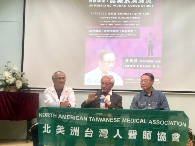 大洛杉磯地區台灣會館、北美洲台灣人醫師協會日前共同舉辦新冠肺炎講座,林榮松(左起)、黃重德、邱俊杰三位醫師講解防疫之道。(記者王若然╱攝影)