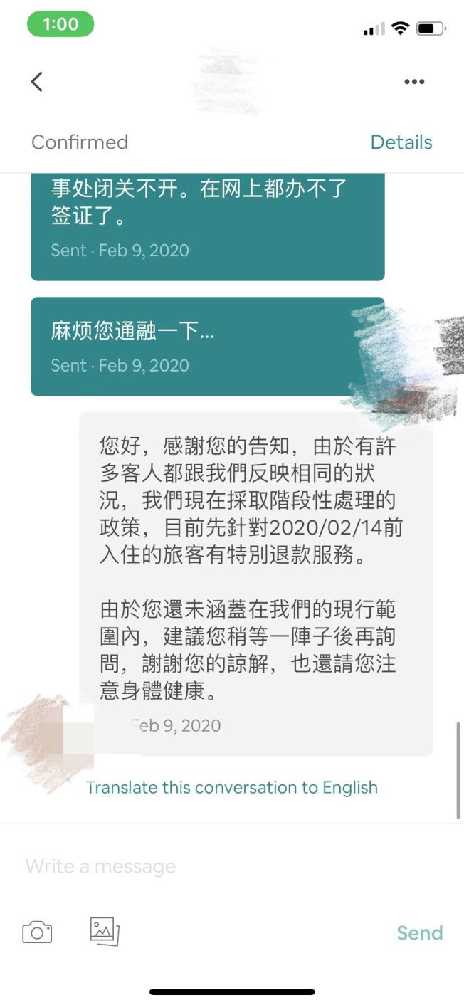 因疫情美國華人王小姐和在中國大陸的閨蜜赴日旅行泡湯,相比閨蜜退款的迅速、便捷,王小姐的退款卻困難重重。(讀者提供)