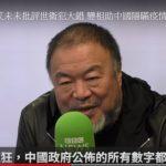艾未未諷新冠病毒:中國製造最響亮牌子