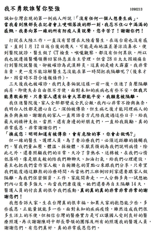 台灣第10例新型冠狀病毒確診個案可望於近日內出院。他也寫下治療過程的心聲,堅定地說,「我不勇敢誰幫你堅強」。(圖:指揮中心提供)