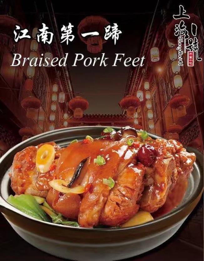 消費滿58元,招牌美食「江南第一蹄」5折酬賓,歡迎光臨。