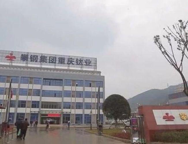 重慶巴南區攀鋼重慶鈦業公司復工後,發生聚集性疫情嚴重事件。(取材自每日經濟新聞)