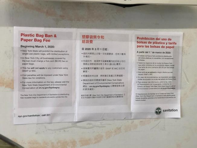 紐約市各大商店、超市等已貼出禁塑膠通知。(記者洪群超/攝影)