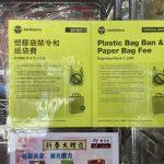 紐約州禁塑令上路 華人超市做足準備