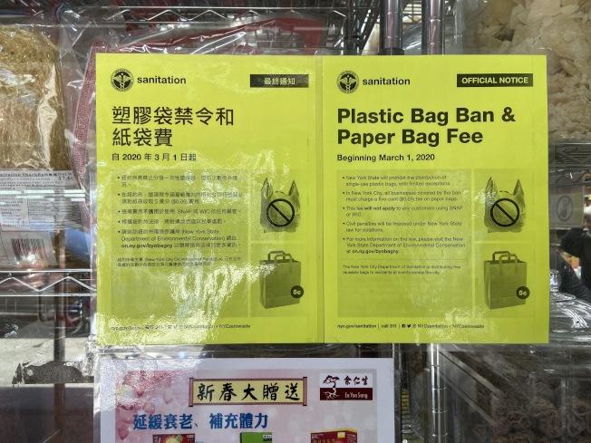 超市、商店等已紛紛貼出告示,提醒民眾禁塑令實行在即。(記者鄭怡嫣╱攝影