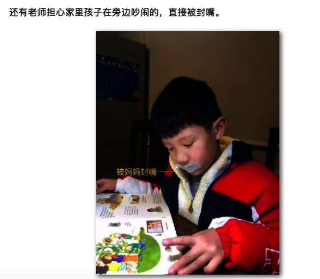 老師為上網課擔心家裡小孩太吵,直接用膠帶封住孩子的嘴。圖/取自網路
