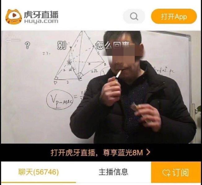 老師上網課,下課時忘了關直播就吸起菸來被上課平台處罰。圖/取自網路