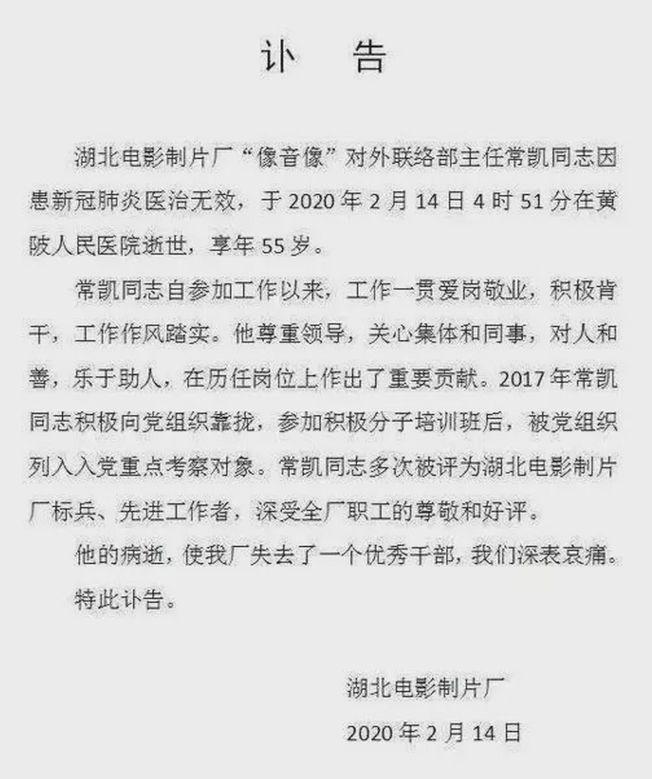 湖北電影製片廠的「訃告」中稱,常凱於2月14日,因新冠肺炎醫治無效去世。(取材自微博)