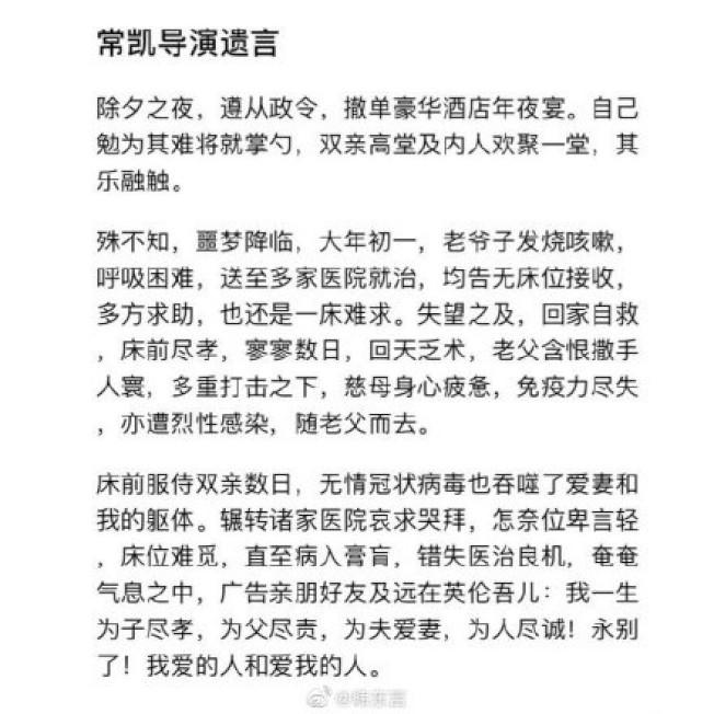 中國網瘋傳常凱遺言。(圖/取自微博)