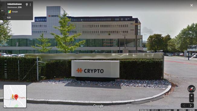 位於瑞士的老牌訊息加密公司Crypto AG,美國中央情報局自1970年起成為幕後老闆。 (Google街景圖)
