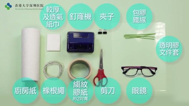 新冠肺炎持續擴散,香港口罩短缺,香港醫教界聯手評估後,教導大眾利用市面日常材料,如何自製有效臨時防護口罩,在疫情爆發期間,自我保護。(翻攝自YouTube/消費者委員會影片)