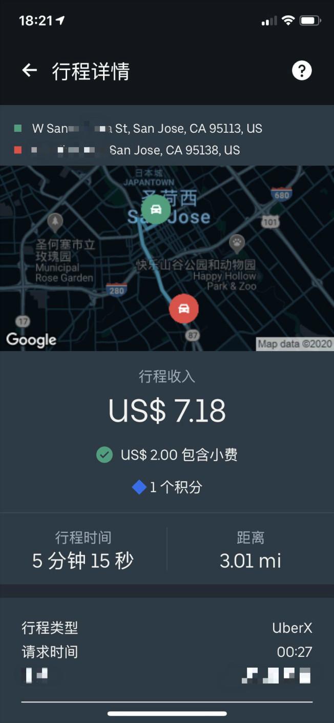 圖為華人Noah的Uber行程。(記者劉先進 /攝影)