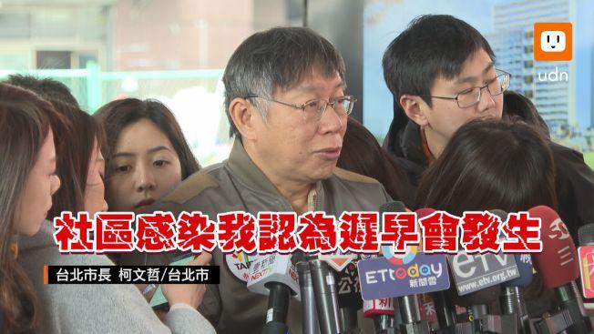 台北市長柯文哲17日表示,本土死亡首例是不是社區感染還不一定,因為死者有載過陸客,所以還要再確定,不過他認為社區感染遲早會發生,真正疫情高峰根本還沒來。(記者顏凱勗/攝影)