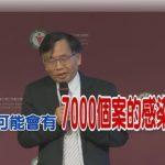 台灣防疫若不升級 台大公衛:恐有7千人感染