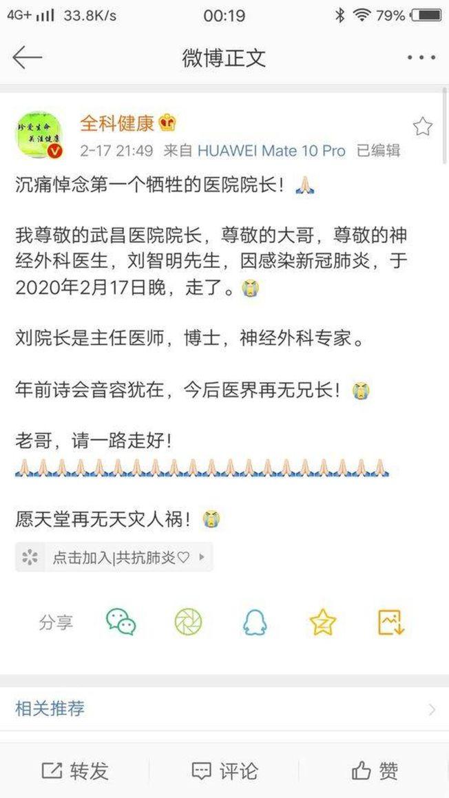微博認證「湖北省衛健委宣教中心黨委書記、主任」的@全科健康17日晚間發出武昌醫院院長逝世消息。(取材自封面新聞)