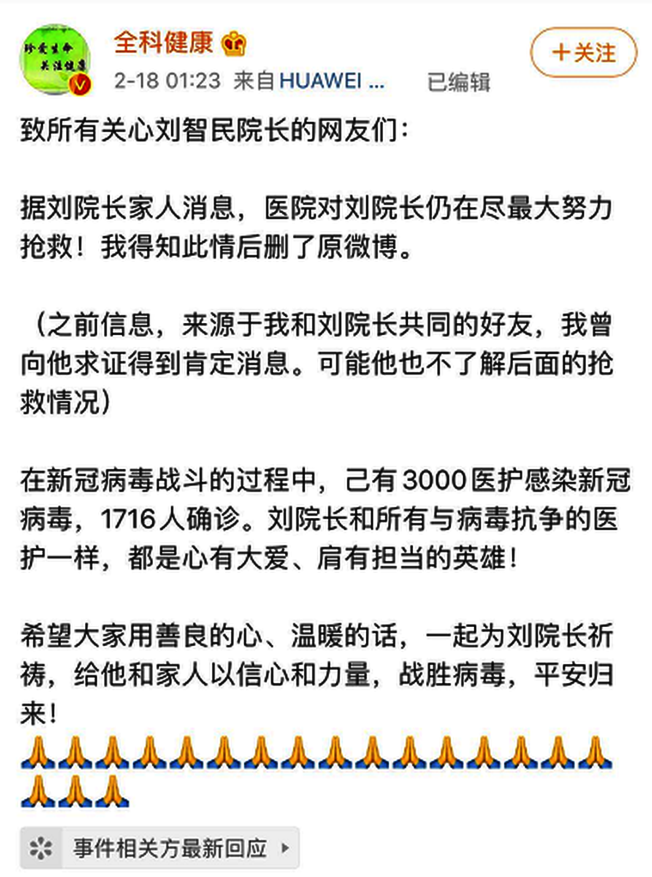 微博認證「湖北省衛健委宣教中心黨委書記、主任」的@全科健康17日晚間發出武昌醫院院長逝世消息,但18日隨即刪文並發澄清聲明。(取材自封面新聞)