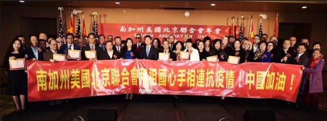 南加州美國北京聯合會28周年慶典暨心手相連抗疫情大會,16日晚在阿罕布拉市阿曼索會議中心舉辦,來自洛杉磯地區240位政商人士和各界代表共襄盛擧,一起為中國和武漢加油。(圖:北京聯誼會提供)