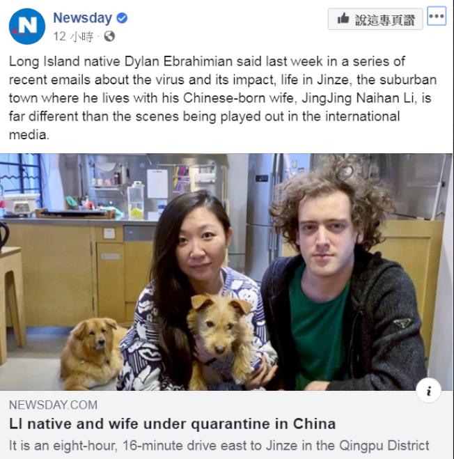身處發生新冠肺炎疫情的中國的迪倫,投書紐約新聞日報(Newsday),講述他和華裔妻子李鼐含在中國的生活。(翻攝自新聞日報臉書)