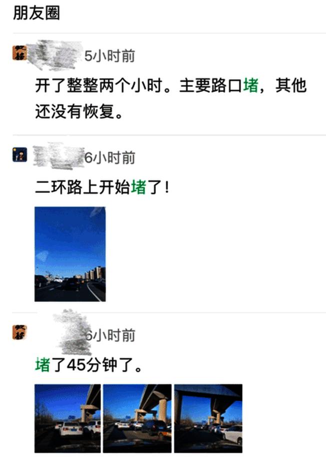 北京朋友圈傳堵車消息。(取材自每日經濟新聞)
