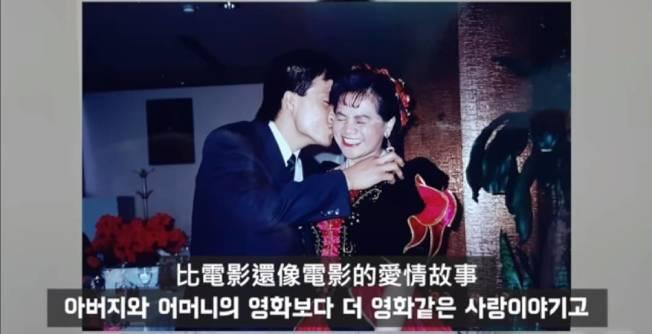 李昌壽與陳鈴真只見過四次面就決定結婚。(視頻截圖)