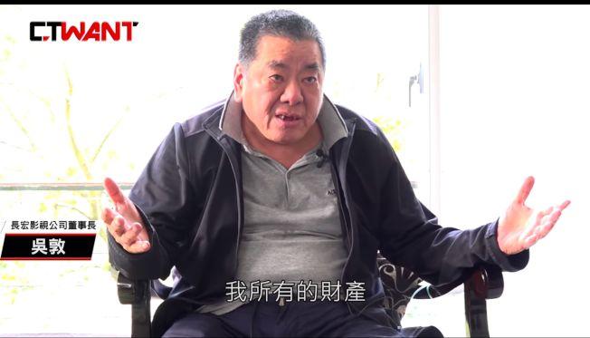 影視大亨吳敦去年控告兒子背信罪,最後撤銷告訴。(視頻截圖)