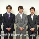 受疫情影響 天團「嵐」取消北京演唱會