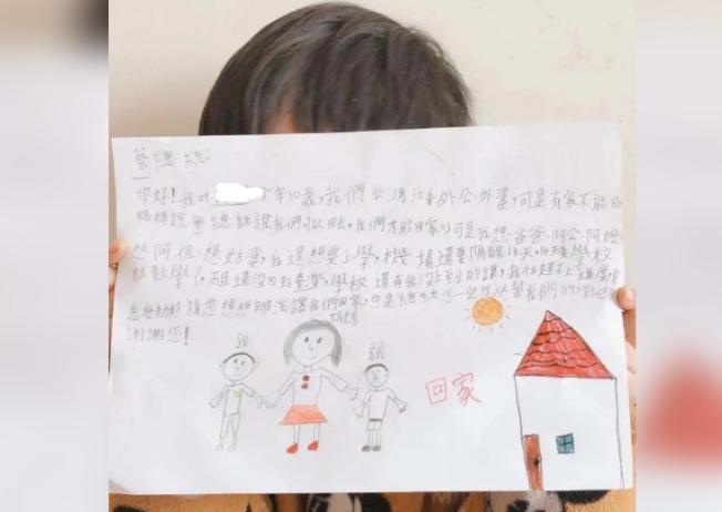 10歲男童舉著自己寫給蔡總統的信。圖/湖北武漢台胞返鄉自救會提供