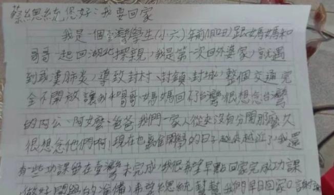 小六生表示,離開學的日子越來越近了,還有一些功課留在台灣未完成,很希望能早點回家完成功課,做好開學準備。圖/湖北武漢台胞返鄉自救會提供