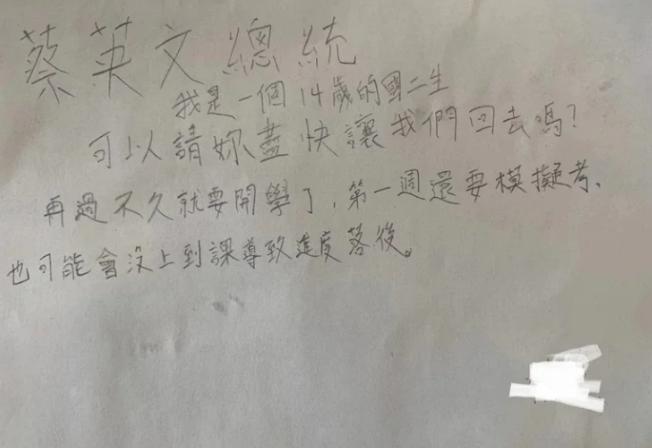14歲國二生則寫到,再過不久就要開學了,第一周還要模擬考,也可能會沒上到課導致進度落後。圖/湖北武漢台胞返鄉自救會提供