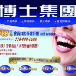 口腔專科/牙周專科/植牙專科/美容專科博士集團傾情捐口罩中國紅會    診所就診即送口罩