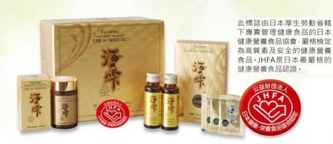 海之滴褐藻糖膠,獲日本JHFA最高嚴格的健康營養食品認證。