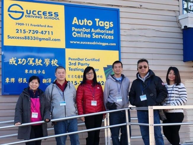 費城成功駕駛學校20多年經驗的教練唐志威(右三)及負責人盧詠(右四),與職員教練攝於自設的路試考場7909 Frankford Ave。