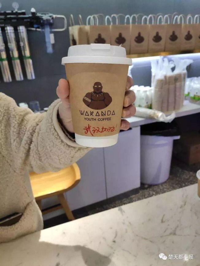 武漢的Wakanda咖啡店,封城後繼續營運。(取材自微信)