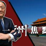一洲焦點/「東亞病夫」一文其實是稱讚  中國為何驅逐美記者?